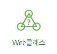 Wee클래스